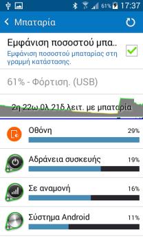 Screenshot_2015-07-12-17-37-26