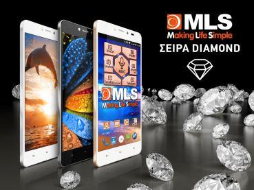 MLS: Νέα «Diamond» κατηγορία προϊόντων