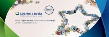 Cosmotebooks.gr: Χριστούγεννα με μοναδικά δώρα για όλους