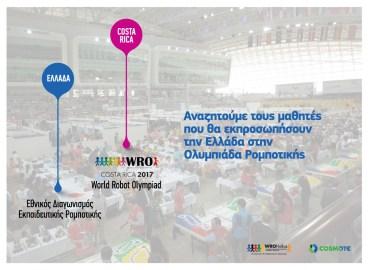 Cosmote: Αναζητούμε τους μαθητές που θα εκπροσωπήσουν την Ελλάδα στην Ολυμπιάδα Ρομποτικής