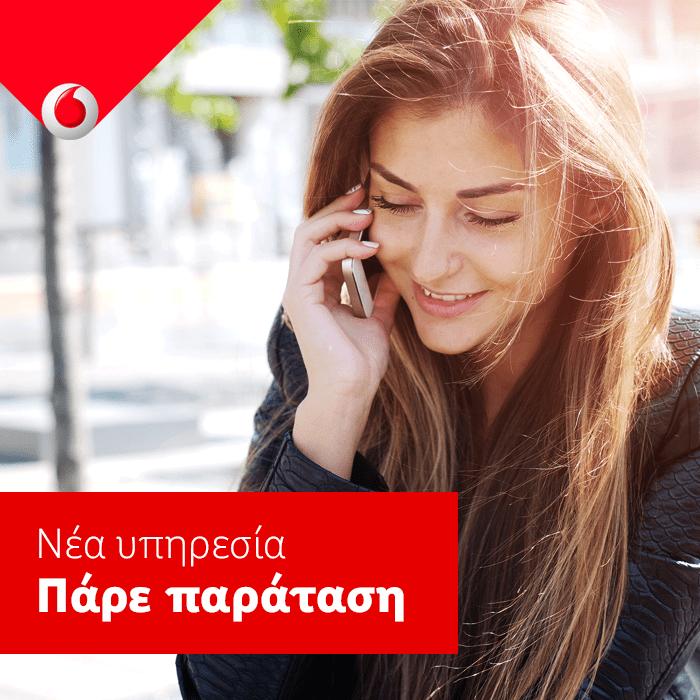 Όταν το υπόλοιπο δεν επαρκεί για κλήση ή data η Vodafone και το CU σου δίνουν «Παράταση»