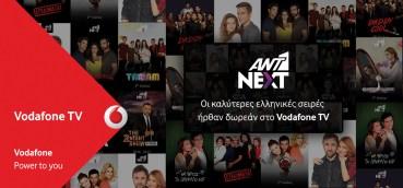 Οι καλύτερες ελληνικές σειρές στο Vodafone TV μέσω του ANT1 NEXT