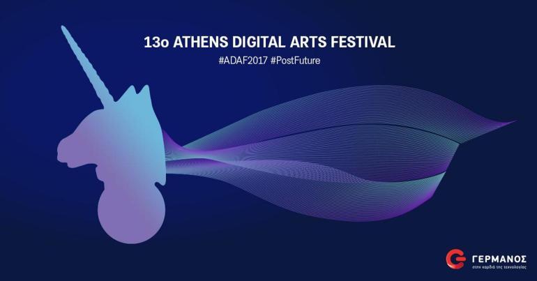 Ο ΓΕΡΜΑΝΟΣ στηρίζει το 13ο Διεθνές Φεστιβάλ Ψηφιακών Τεχνών της Ελλάδας (ADAF)