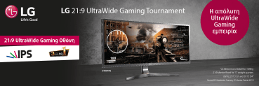LG 21:9 UltraWide Gaming Tournament