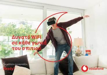 Δυνατό WiFi σε όλο το σπίτι με την υπηρεσία Vodafone Super WiFi
