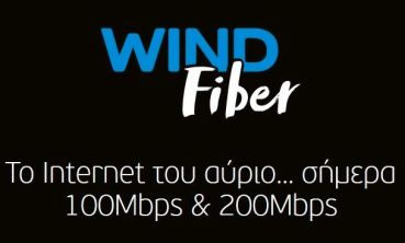 Wind: Ταχύτητα οπτικών ινών σε χιλιάδες νοικοκυριά