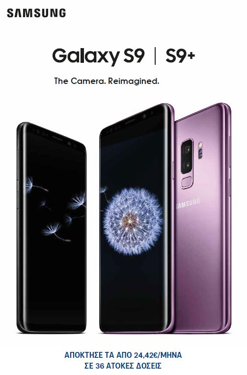 Τα SAMSUNG Galaxy S9 & S9+ ήρθαν σε COSMOTE & ΓΕΡΜΑΝΟ