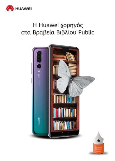 Η Huawei και το Huawei P20 Pro χορηγοί στα Βραβεία Βιβλίου Public