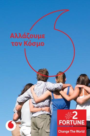 Η Vodafone Ελλάδας στη δεύτερη θέση της λίστας του Fortune Change the World