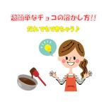 チョコの簡単な溶かし方を発見した主婦