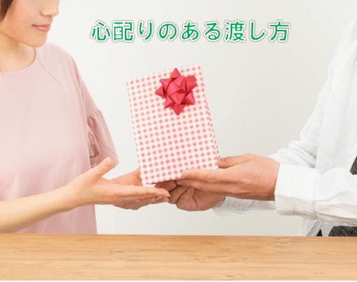 男性が女性にプレゼントを渡している