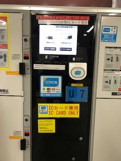 新大阪駅のコインロッカー