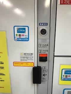 新大阪駅のコインロッカー使用中の状態