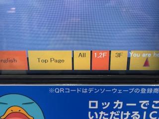 新大阪駅のコインロッカーの液晶フロア毎
