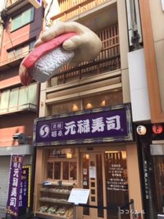 道頓堀の元禄寿司の看板