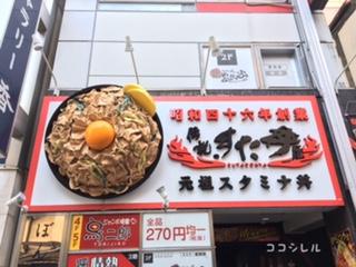道頓堀のスタミナ丼の看板