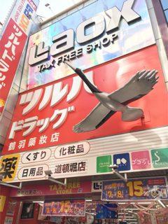 ツルハドラッグの鶴の看板