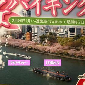 桜の時期の大川沿いの景色