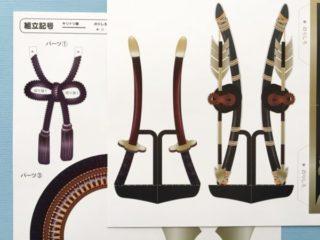 ダイソーの兜 弓と矢