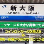 新大阪で荷物を預ける場所がすぐにわかる