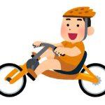 変わり種自転車に乗る男の子