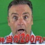 ドンキホーテの200円弁当