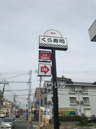 門真運転試験場近くにあるくら寿司