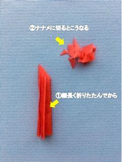 折り紙を細長くたたんでから斜めに切る