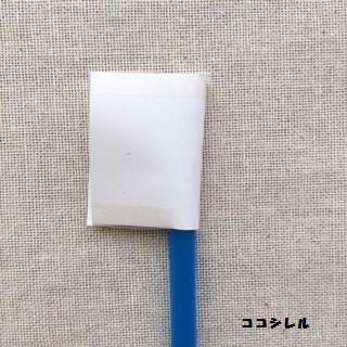 歯ブラシの先の紙を二つ折にする