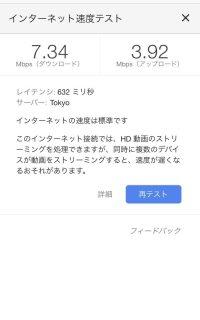 wifi東京のスピードテスト③