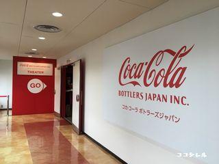 コカコーラ京都工場 シアターゾーン