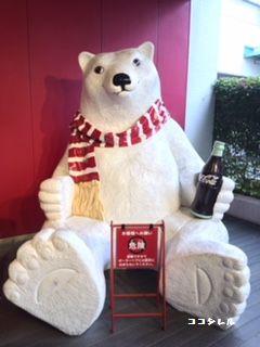 マジカルエコラのファクトリーツアーエコラ館白熊
