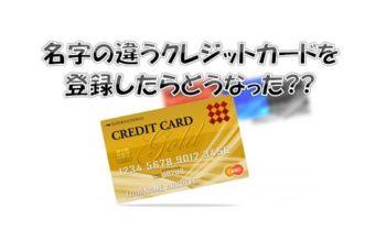 Looopでんきの支払い方法 クレジットカードの名義人が違っても大丈夫?