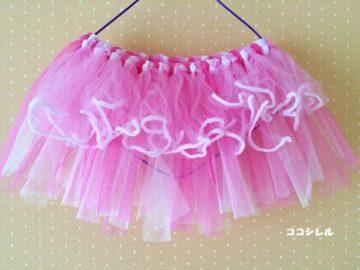 水切りネットで作ったスカート完成