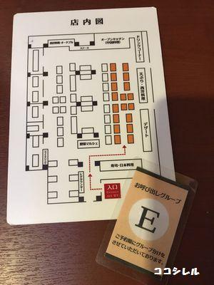 オリンピアの店内図と整理札