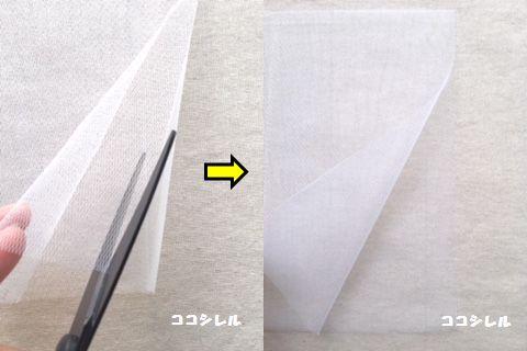 水切りネットの両サイドを、はさみで切って開きます。