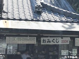 長岡天満宮の社務所