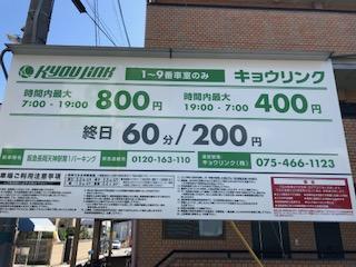 阪急長岡天神駅第1パーキング