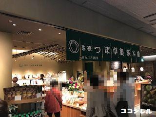 茶寮つぼ市製茶本舗の外観