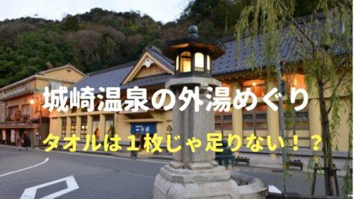 城崎温泉の外湯めぐり タオルはどうする