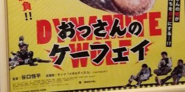 谷口恒平監督 「おっさんのケーフェイ」