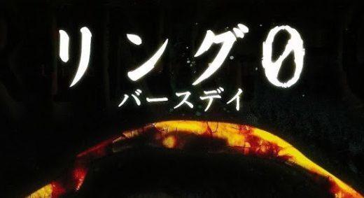 佐藤周監督ホラー映画談義vol.2 「リング0 バースデイ」