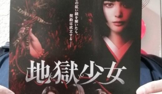 白石晃士監督、自作を語るvol.9   祝公開!「地獄少女」ネタバレトークショー!!