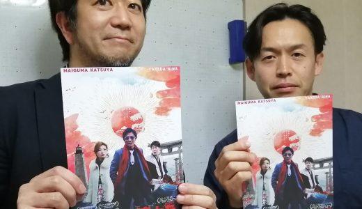 映画「いざなぎ暮れた。」映画監督・笠木望さん、ラインプロデューサー・矢加部英達さん