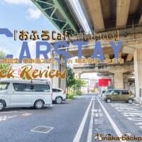 【Carstay車中泊スポットレビュー】500円で車中泊 都会の24時間オープンお風呂カフェ