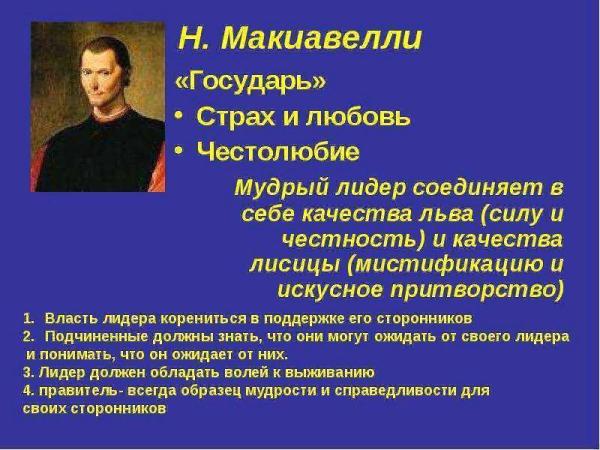 makiavelli-01