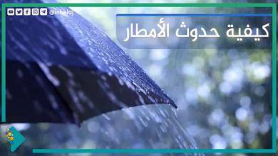 صورة كيفية حدوث الأمطار