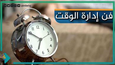 صورة فن إدارة الوقت