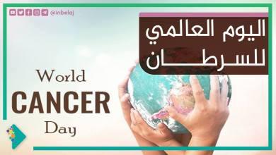 صورة اليوم العالمي للسرطان