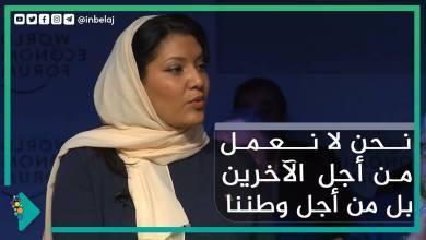 صورة ريما بنت بندر: نحن لا نعمل من أجل الآخرين!